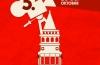 5. Festival turskog filma u Beogradu